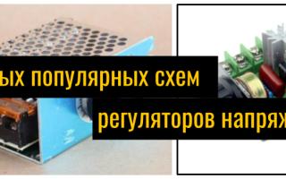 Реле регулятор для однофазного генератора