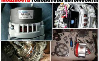 Как определить мощность генератора автомобиля