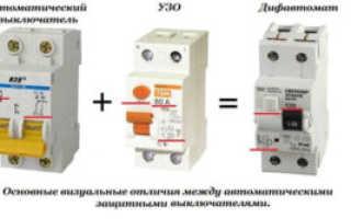Схема включения дифференциального автомата