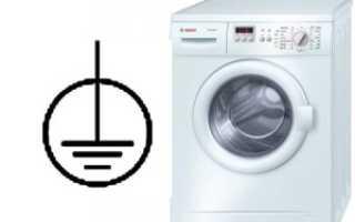 Как заземлить стиральную машину если нет заземления