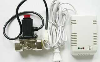 Защита от утечки газа в квартире