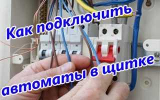 С какой стороны подключать автоматический выключатель