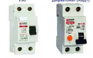 Диффавтоматы и дифференциальные выключатели нагрузки чем отличаются