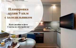 Как разместить мебель на кухне 9 метров?