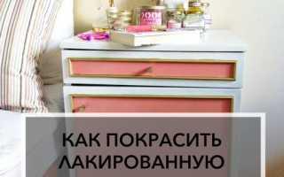 Как покрасить старую полированную мебель своими руками?