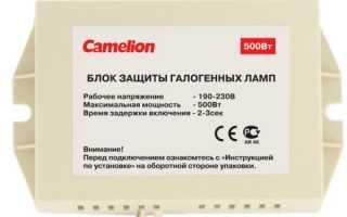 Защита галогенных ламп 220 вольт